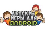 Лучшие игры для детей на телефон