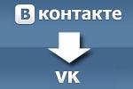 VKontakte умирает