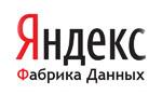 Фабрика Данных от Яндекс