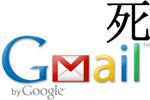 Gmail запрещен в Китае