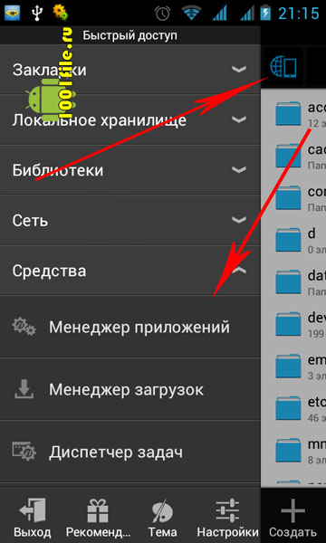Доступ В Интернет Через Блютуз На Андроид