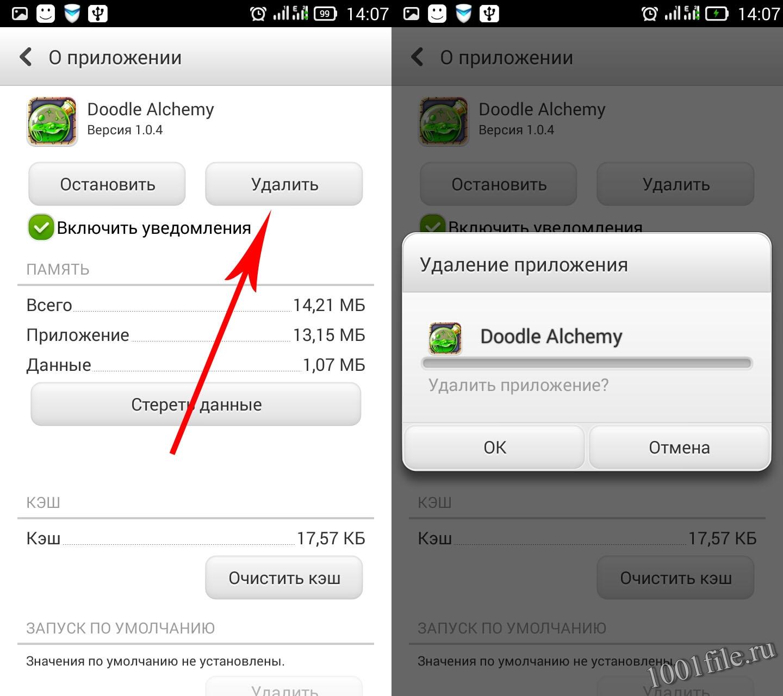 Удаление Стандартных Приложений Android На Htc One X