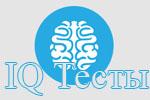 IQ тесты на русском
