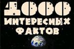 1000 Интересных Фактов