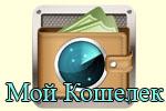 Мой Кошелек (My Money Tracker)