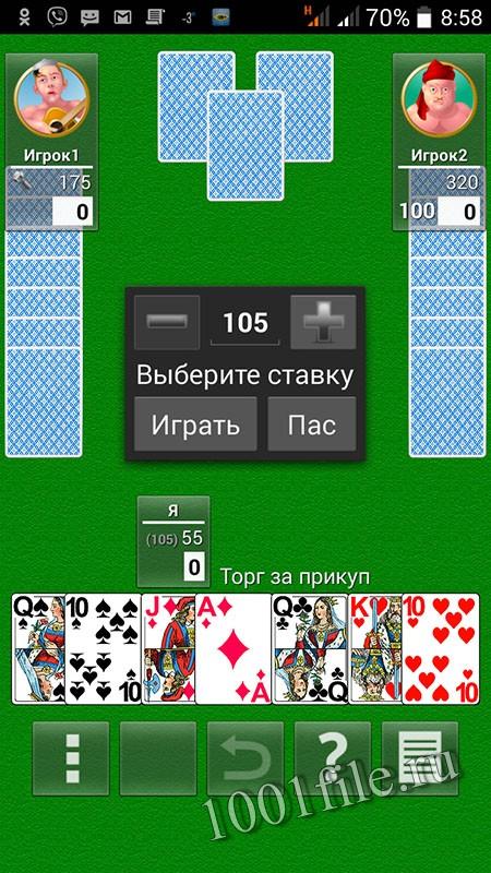 скачать карточную игру тысяча на андроид - фото 3