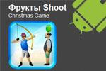 Фрукты Shoot