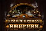 Транспортная Империя - Tycoon