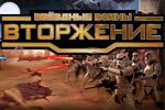 Star Wars: Вторжение скачать