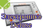 скачать Электроника Deluxe