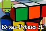 скачать Rubik Cube