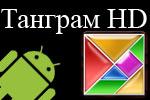Tangram HD скачать