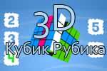 Кубик Рубикс 3D скачать