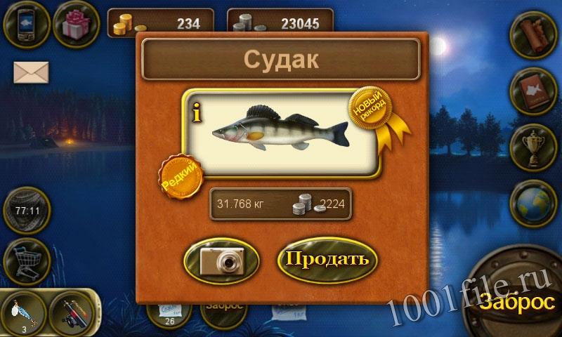 Рыбное Место Большой Улов На Андроид