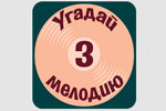 Угадай мелодию 3
