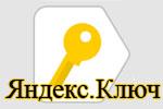 Андроид Яндекс.Ключ