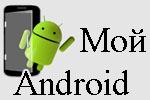 Мой Android скачать