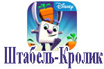 Штабель-Кролик