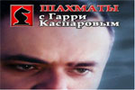 Шахматы с Гарри Каспаровым