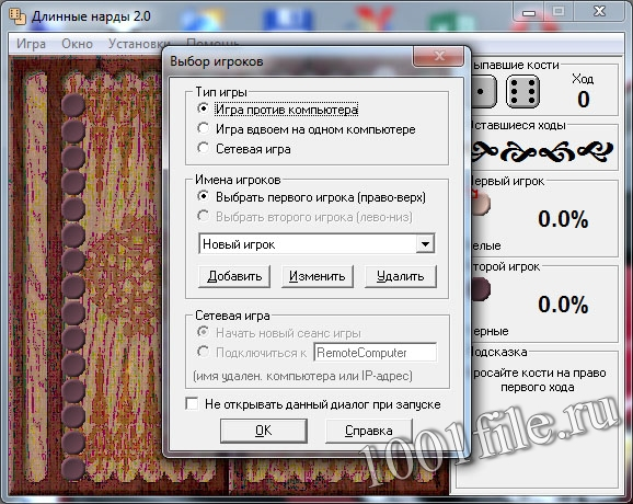 нарды 2.0 скачать бесплатно для Windows 7 - фото 5