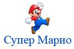 Супер Марио скачать windows
