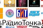 РадиоТочка онлайн радио бесплатно