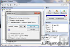 Скриншот Small CD-Writer