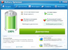 Снимок Battery Optimizer