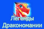 Легенды Дракономании Windows Phone